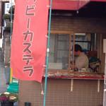 畠山製菓 - ベビーカステラの幟が目立つ