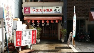 瀧元 - 魚が美味しそうな居酒屋だ。