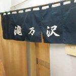 滝乃沢 -