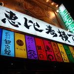 3531629 - 恵比寿横町