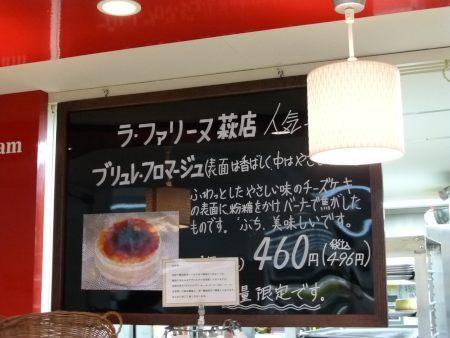 ラ・ファリーヌ 萩店