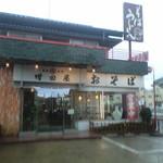 増田屋  - 246号下り宮崎小信号先にあります