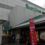 グリーンオアシス - サンリブ可部店