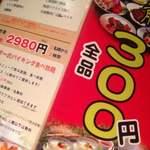 35313329 - 中華料理全品300円!