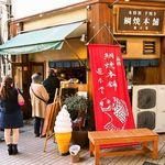 鯛焼本舗 遊示堂 - お店 外観