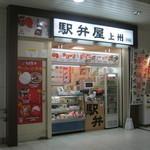 たかべん - 在来線改札内のお店です。