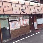 末広食堂 -