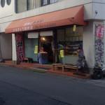 よねきゅう精肉店 - 路地裏の精肉店