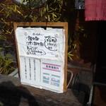担々麺 杉山 - 冬は冷しタンタンがお休みのようです・・・