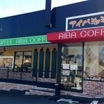 アイバ珈琲店 - ロゴの入り方(ρ_・).。o○あのお店に似ています