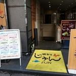 35320220 - 勝手口にはじゅんじゅん!じゅ~ん(゚д゚)ノ