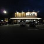 丸亀製麺 - 広い駐車場の郊外店です