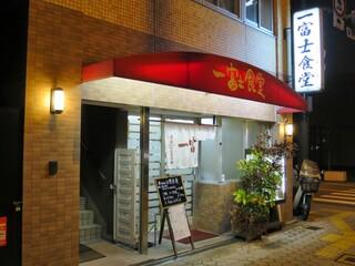 一富士食堂