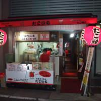 大阪ミナミのたこいち - 大きくて丸い真っ赤な提灯と可愛いたこいちマークが目印です!