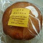 菓人 - バナナマフィン