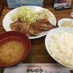 かいどう - ポークジンジャー定食740円