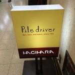 パイルドライバー - 看板!