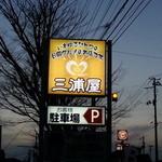 三浦屋 - 外観(看板)