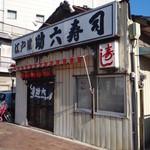 助六寿司 - 外観