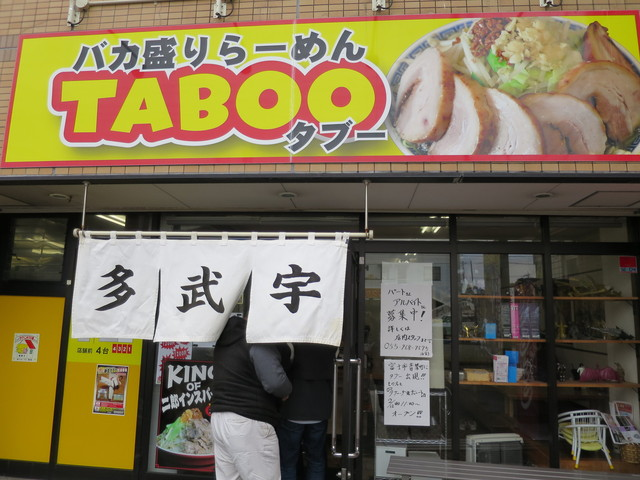 バカ盛りらーめん TABOO