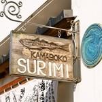 ヤマサ蒲鉾 - お店の看板