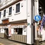 ヤマサ蒲鉾 - お店 外観