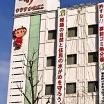 ヤマサ蒲鉾 - ビルに「さっちゃん」の姿が!!