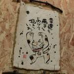 まさむね - 壁に掛けてあったニャンコの絵。両手を上げて福招く=^_^=