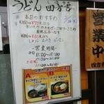 35346955 - 【2015.2.24(火)】入口にある日替メニュー