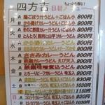 35346956 - 【2015.2.24(火)】日替メニュー