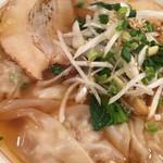 まるやす麺店 - ワンタンメン アップ 半肉トッピング