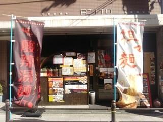 AJITO - 店の外観