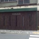 茶房 萌木 - 西武通りの端っこに移転しました。