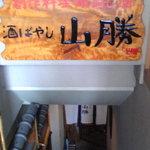 板前創作料理 山勝 - 地下への入り口