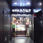 珈琲家あさぬま - 店の入口。