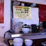 中華料理 龍縁 - パクチーあります