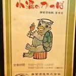 酒饌亭 灘菊 - お店は灘菊酒造の直営店です