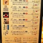 酒饌亭 灘菊 - 蔵元オススメのお酒