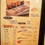 酒饌亭 灘菊 - メニュー(姫路おでん)
