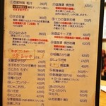 酒饌亭 灘菊 - メニュー(旬の酒の肴)