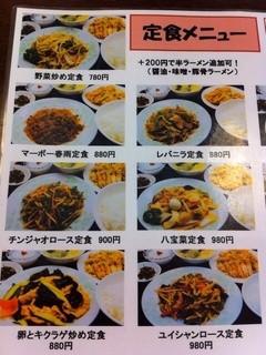 中華料理 龍縁 - 定食メニュー