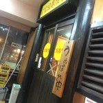 35363532 - 鳥貴族 鶴橋店('15/2)