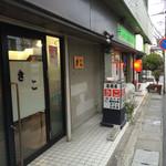 きこ - 入口
