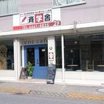 絵音カフェ - ene cafe @中葛西