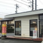 珈琲館 すてっぷ -