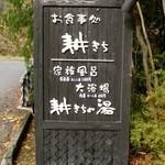 お食事処 耕きち - 2011年11月19日。訪問