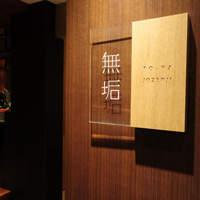 無垢とうや - 定禅寺通り「松屋」さんを2階へ。ここが無垢とうやの入り口です。