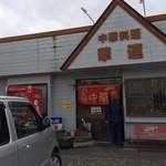 中華料理 華連 - エントリー