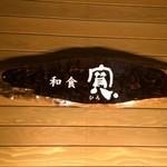 和食 寛 - 玄関先の看板