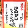 かめびし屋 - 料理写真:'15 1月上旬